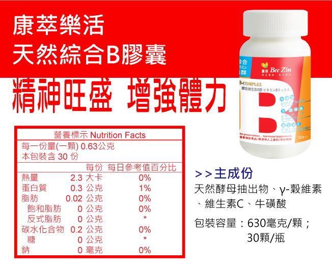 【BeeZin康萃】天然綜合B群素食膠囊x8瓶(30顆/瓶)