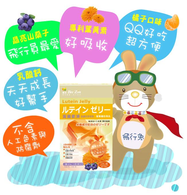 【BeeZin康萃】QQ晶亮葉黃素凍x1盒(10包/盒)